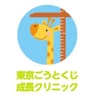 ごとう小児科・成長クリニック