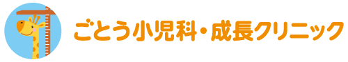 世田谷区豪徳寺の小児科・身長専門外来・思春期内科・アレルギー科、ごとう小児科・成長クリニック